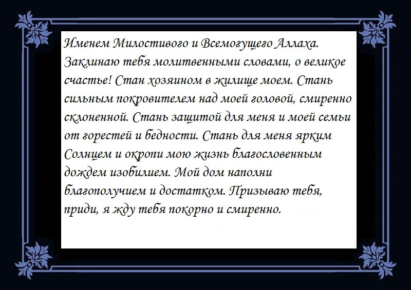 Татарская молитва на удачу.jpg